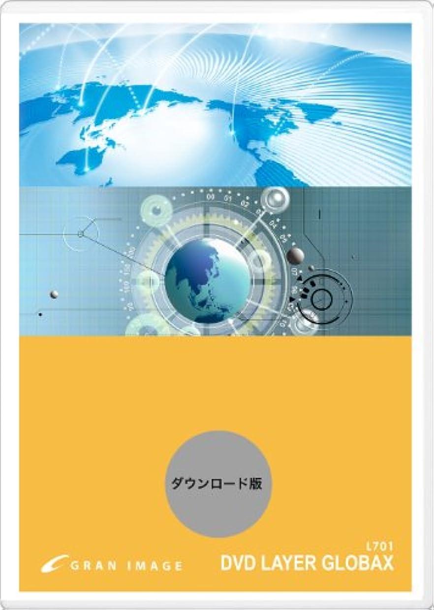 ゆでるレベルペルソナグランイメージ L701 DVDレイヤーグローバックス [ダウンロード]