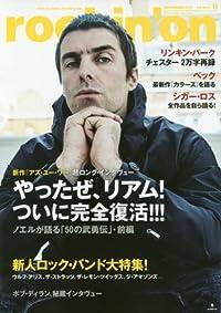 ロッキングオン 2017年 10 月号 [雑誌]