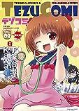テヅコミ Vol.8 限定版