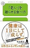 「老い」を遅らせる食べ方 (幻冬舎ルネッサンス新書 さ 10-1)