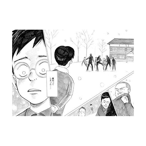漫画 君たちはどう生きるかの紹介画像10