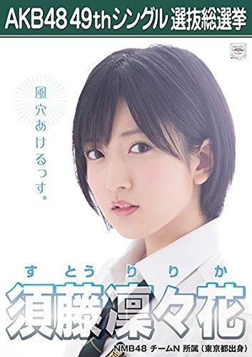 【須藤凜々花 NMB48 チームN】 AKB48 願いごとの持ち腐れ 劇・・・