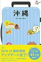ハレ旅 沖縄 (改訂版)