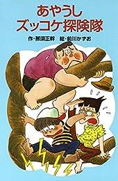 あやうしズッコケ探険隊 それいけズッコケ三人組 (ズッコケ文庫)