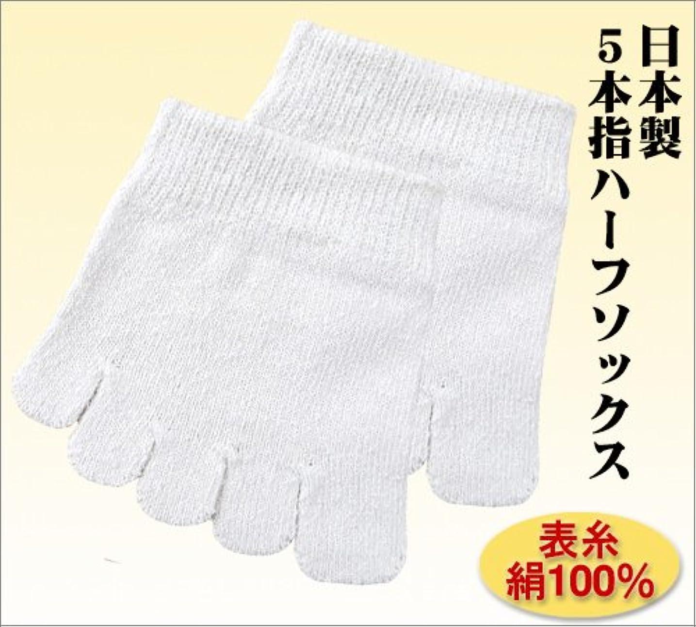 日本製 天然シルク5本指ハーフソックス 表糸絹100% 快適な指先ソックス 2足組 (婦人(オフ白2足組))