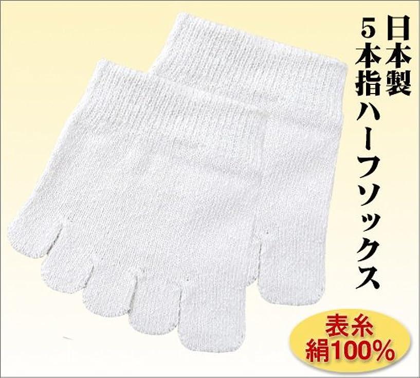 ポンペイお金多数の日本製 天然シルク5本指ハーフソックス 表糸絹100% 快適な指先ソックス (紳士用 黒色2足組)