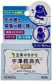 【第2類医薬品】宇津救命丸GOLD 103粒