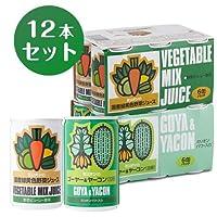 ミリオンの国産緑黄色野菜ジュース ミリオンのゴーヤー&ヤーコン 各【160g×6缶】