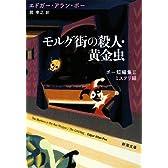 モルグ街の殺人・黄金虫―ポー短編集〈2〉ミステリ編 (新潮文庫)