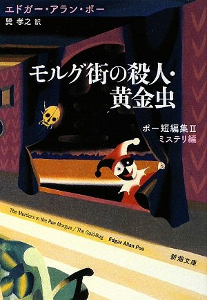 モルグ街の殺人・黄金虫 ポー短編集? ミステリ編 (新潮文庫)