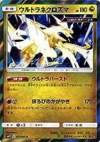 ポケモンカードゲーム SM12 オルタージェネシス ウルトラネクロズマ R ポケカ 拡張パック ドラゴン たねポケモン