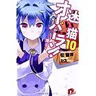 迷い猫オーバーラン! 10 ・・・・・・護る? (集英社スーパーダッシュ文庫)