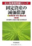 固定資産の減価償却〈第2版〉(法人税の実務問題シリーズ) (法人税実務問題シリーズ)