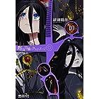 断裁分離のクライムエッジ 10 (MFコミックス アライブシリーズ)