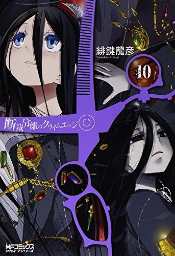 断裁分離のクライムエッジ 10 (MFコミックス アライブシリーズ) -