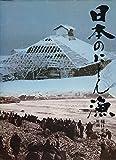 日本のにしん漁―樋口英夫写真集 (1980年)