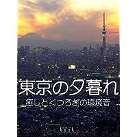 東京の夕暮れ 癒しとくつろぎの環境音