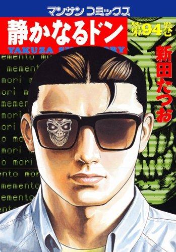 静かなるドン 94 (マンサンコミックス)の詳細を見る