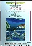 噂の伯爵―ロイヤル・ウェディング 1 (エメラルドコミックス ハーレクインシリーズ)