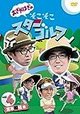 おぎやはぎのそこそこスターゴルフ Vol.4 宮本和知 戦 [DVD]