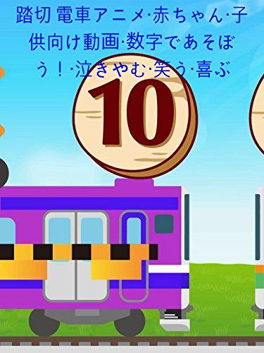 踏切 電車アニメ・赤ちゃん・子供向け動画・数字であそぼう!・泣きやむ・笑う・喜ぶ