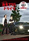 三木眞一郎のおもてなしドライブVol.3 津田健次郎 [DVD]