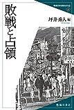 敗戦と占領 (戦後日本を読みかえる)