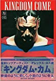 キングダム・カム 1 (小プロワールド コミックス)
