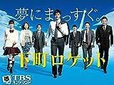 下町ロケット(2015)【TBSオンデマンド】