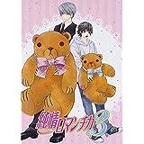 純情ロマンチカ3 第1巻 [Blu-ray]