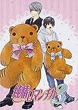 純情ロマンチカ3 第1巻 Blu-ray[Blu-ray/ブルーレイ]