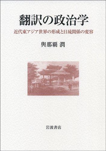翻訳の政治学 近代東アジアの形成と日琉関係の変容
