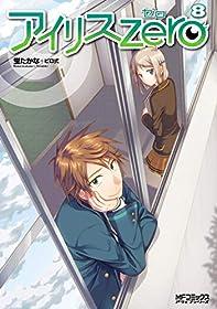 アイリス・ゼロ 8 (MFコミックス アライブシリーズ)