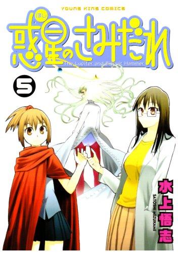 惑星のさみだれ 5 (ヤングキングコミックス)の詳細を見る