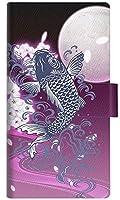 アンドロイドワン X2 スマホケース 手帳型 カバー 1029 月と鯉 紫 横開き【ノーブランド品】