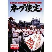 カープ検定―ありがとう広島市民球場・熱き戦いの記録