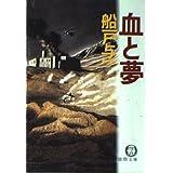血と夢 (徳間文庫)