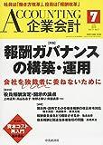 Accounting(企業会計) 2019年7月号 [雑誌]
