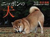 2019年カレンダー ニッポンの犬 ([カレンダー])