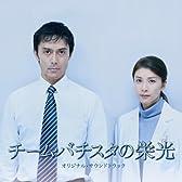 チーム・バチスタの栄光オリジナルサウンドトラック