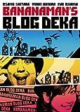 バナナマンのブログ刑事 2枚組DVD-BOX (VOL.7,VOL.8)の画像