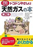 トコトンやさしい天然ガスの本(第2版) (今日からモノ知りシリーズ)
