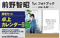 前野智昭 1stフォトブック one 写真集 卓上カレンダーブロマイド付 限定 セット