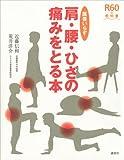医者いらず 肩・腰・ひざの痛みをとる本 (R60の教科書)