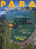 PARA WORLD (パラ ワールド) 2009年 06月号 [雑誌]