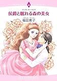 侯爵と眠れる森の美女 (エメラルドコミックス ロマンスコミックス)