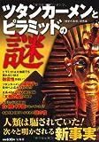ツタンカーメンとピラミッドの謎