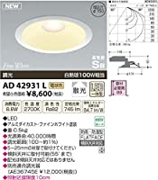 コイズミ 高気密 LEDダウンライト AD42931L (電球色)(埋込穴φ150)