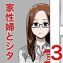 3: 寝る準備 家性婦とシタ