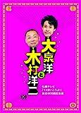 大泉洋と木村洋二~札幌テレビ「1×8いこうよ! 」放送600回記念盤~(初回限定盤)(DVD3枚組)の画像